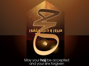 Picture: Hajj Du'a & Greetings