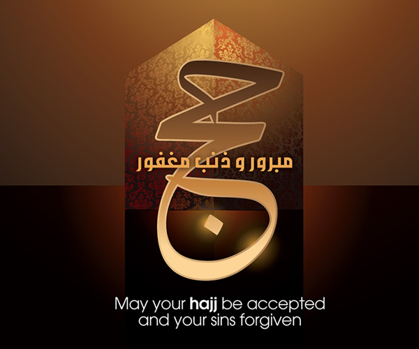 Hajj Du'a: May your hajj be accepted and your sins forgiven.