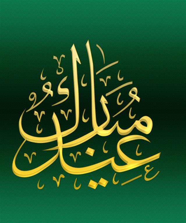 Syair Ucapan Selamat Idul Fitri Pilihan