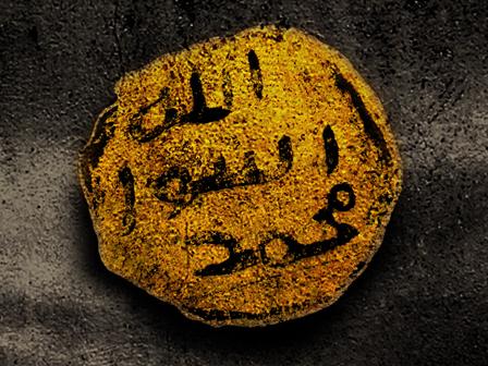 Golden Seal of the Prophet Muhammad
