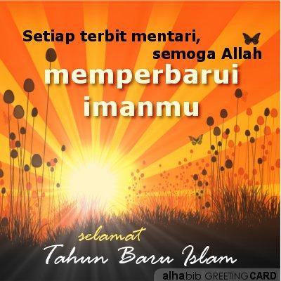 Selamat Tahun Baru Islam 1431 H Kartu Ucapan Baru Blog Alhabib