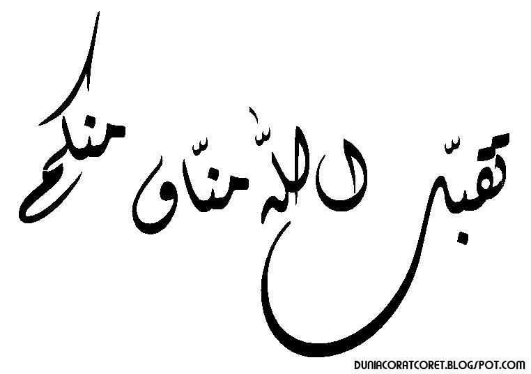 Ucapan Idul Fitri dalam Bahasa Arab – Blog Alhabib