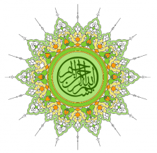 Bismillah ornament on the cover of the islamic calendar