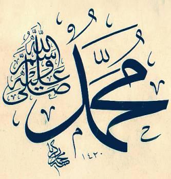 kaligrafi arab muhammad shallallahu 'alaihi wassalaam.