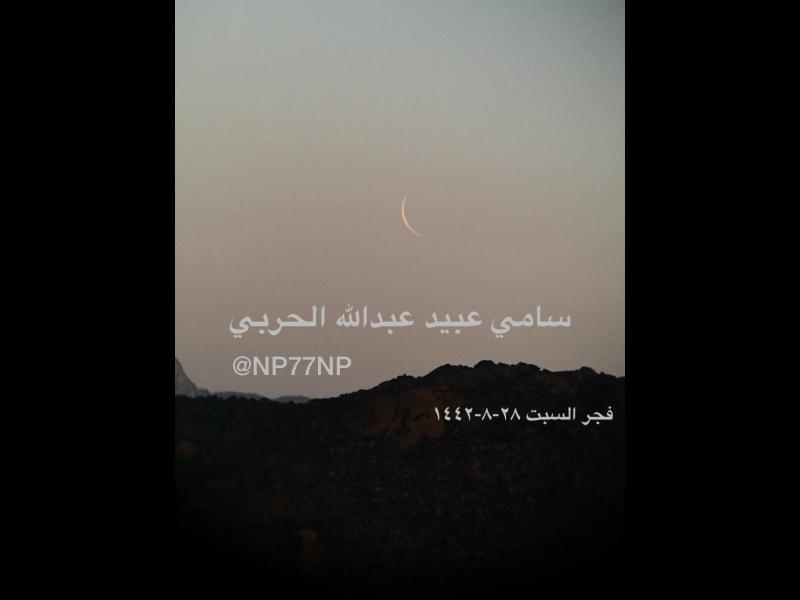 Foto bulan sabit tua Sya'ban 1442 H pada pagi hari Sabtu, 10 April 2021 M dari Arab Saudi.
